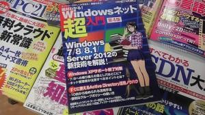 絶対わかる! Windowsネット超入門 第4版(日経NETWORK)
