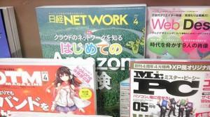 日経ネットワーク    2014年5月号