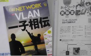 日経NW2014年10号 表紙
