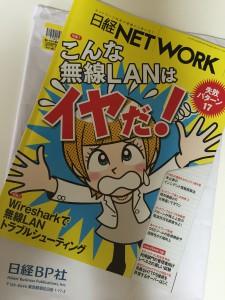 日経NETWORK2015年11月号
